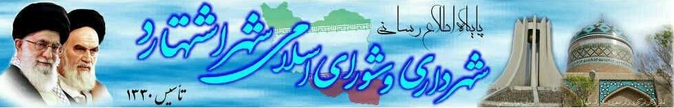 شهرداری و شورای اسلامی شهر اشتهارد